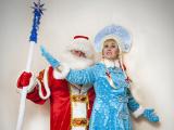 Дед Мороз Виталий и Снегурочка Юлия