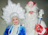 Дед Мороз и Снегурочка на дом в Москве