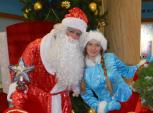 Дед Мороз Сергей и Снегурочка Марина