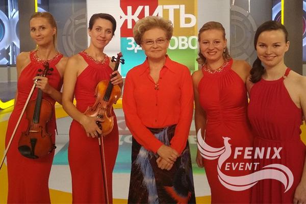 Лучший струнный коллектив на мероприятие Москва