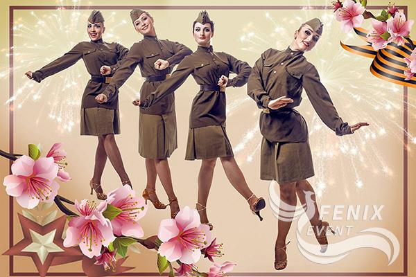 Танцевальный коллектив с военной программой заказать Москва