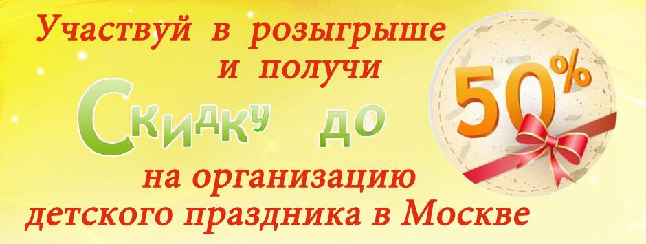 Организация детского праздника в Москве со скидкой