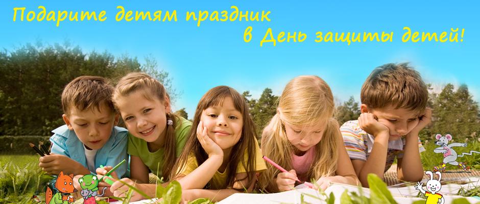 Детский праздник на день защиты детей