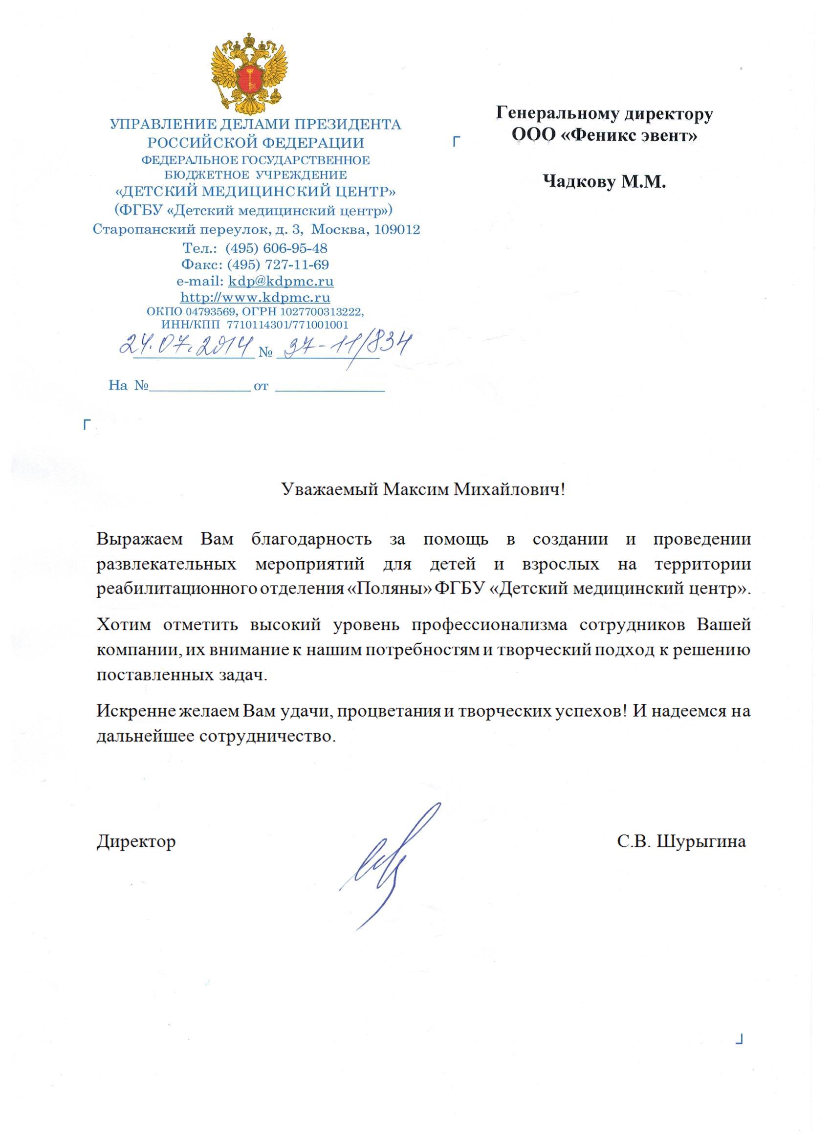 Отзыв ФГБУ Детский медицинский центр