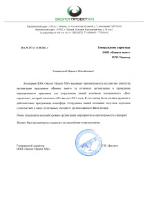Отзыв ООО Эколог Проект XXI о корпоративе на день строителя