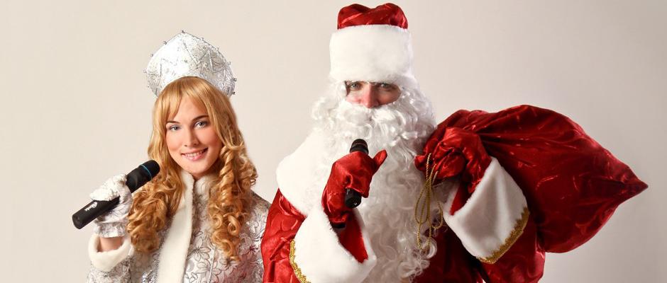 Дед Мороз и Снегурочка на корпоратив в Москве недорого