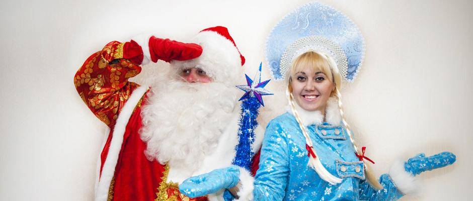 Дед Мороз и Снегурочка недорого в Москве