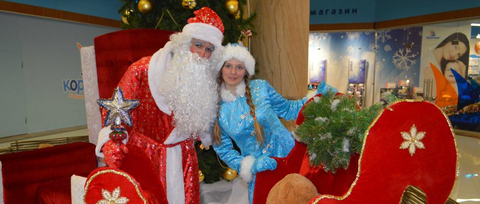 Дед Мороз и Снегурочка заказать недорого