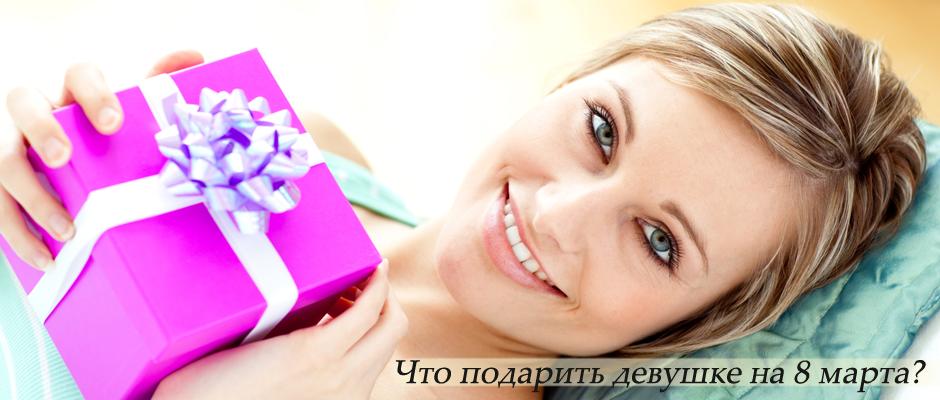 Подарки женщинам на 8 марта