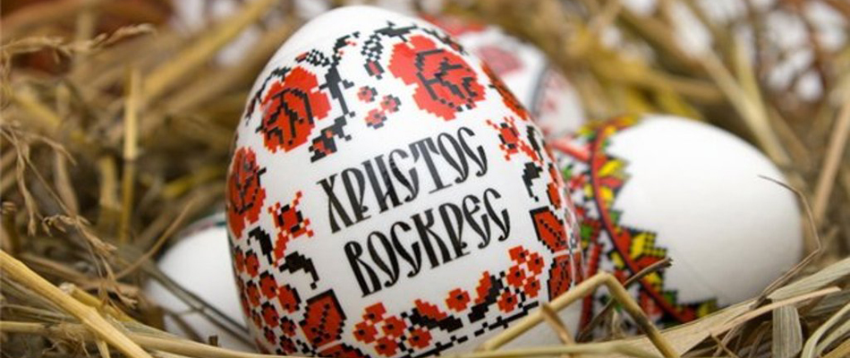 Поздравляем со светлой Пасхой! Христос Воскресе!!!