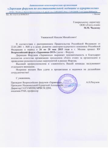 Отзыв о работе компании на XV Всероссийском форуме «Здравница»