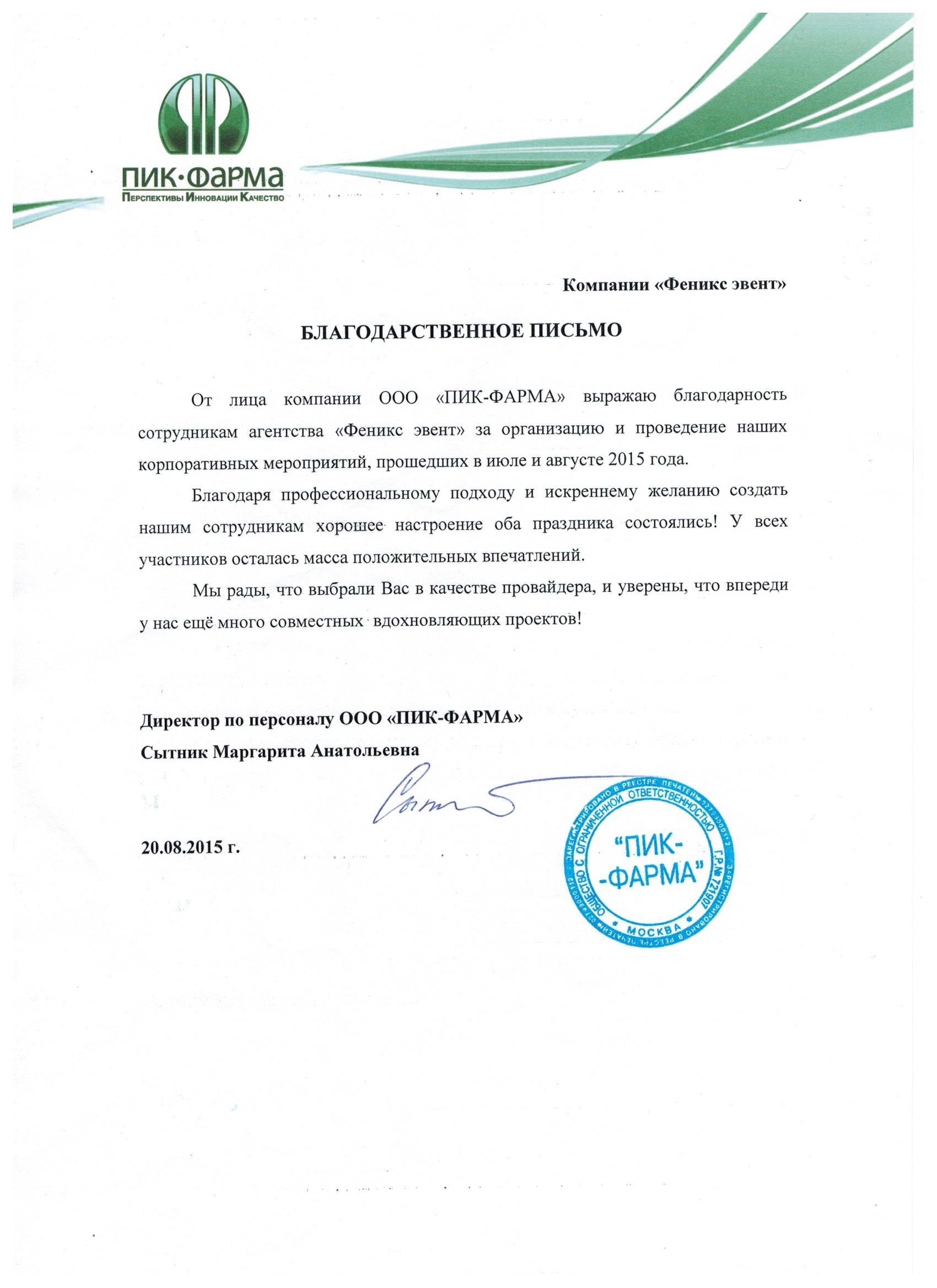 Отзыв о проведении корпоративов компании ПИК-ФАРМА