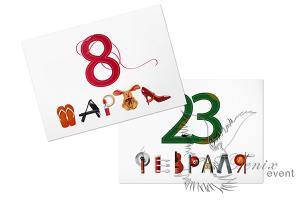 Подарки на 8 марта и 23 февраля недорого в Москве