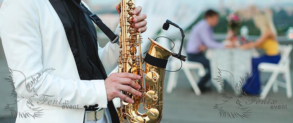 Саксофонист на праздник недорого в Москве!