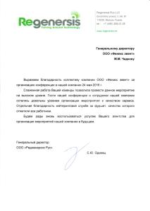 Отзыв о организации конференции в Москве