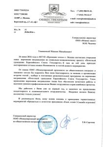 Отзыв об организации мероприятия Почётный гражданин Евразийского Союза Государств