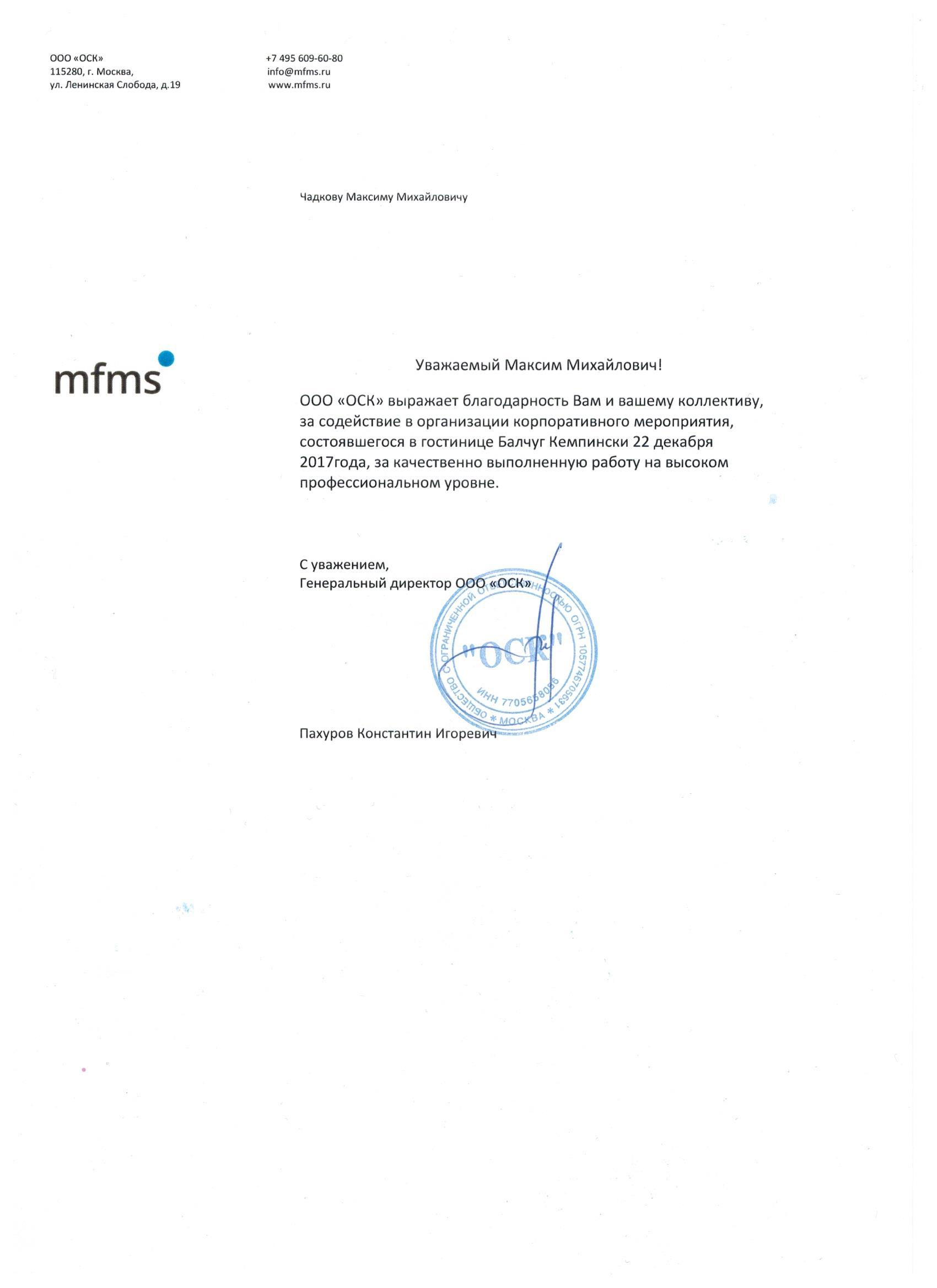 Отзыв организация корпоратива на новый год ОСК