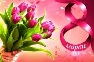 артисты подарки на праздник 8 марта москва