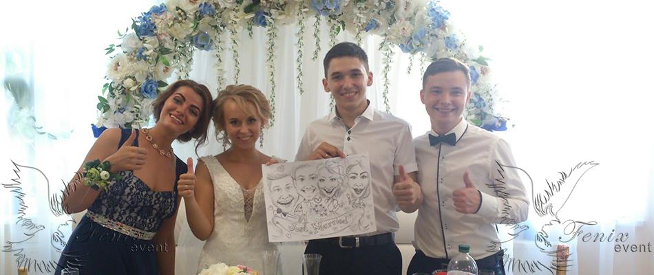 Шаржист на свадьбу Москва недорого
