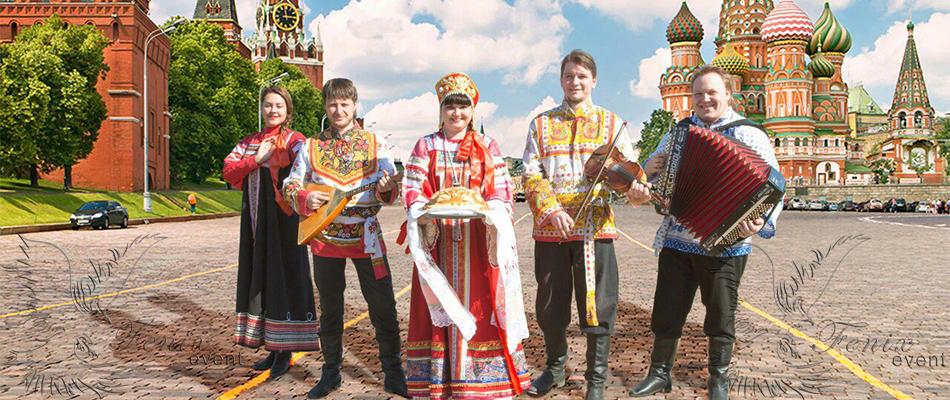 Заказать русский ансамбль в Москве
